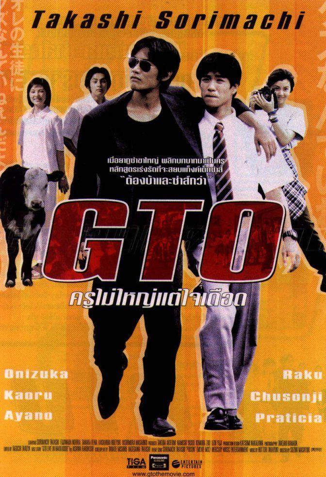 GTOfilm01